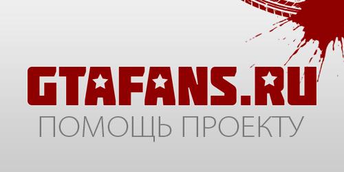 Помощь проекту GTAFANS.RU