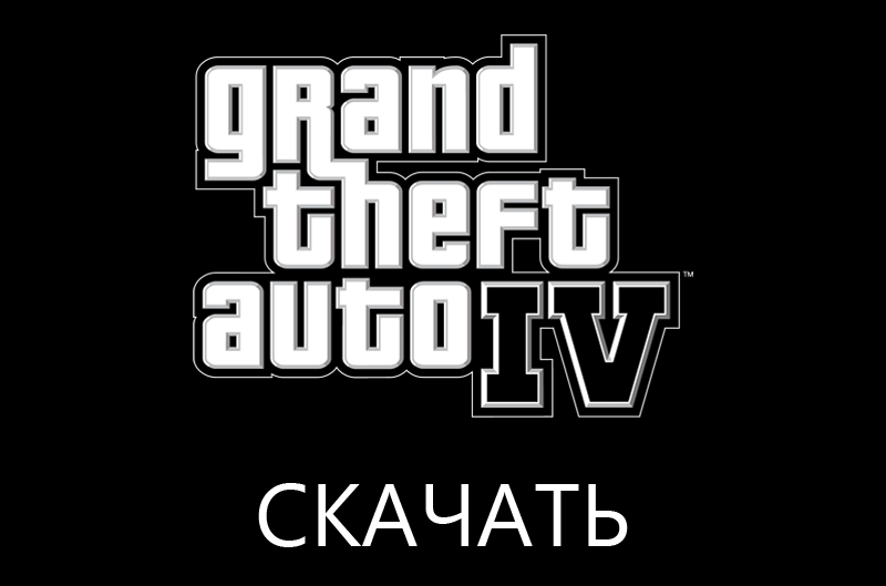 Скачать игру gta 4 (гта 4) на андроид бесплатно.