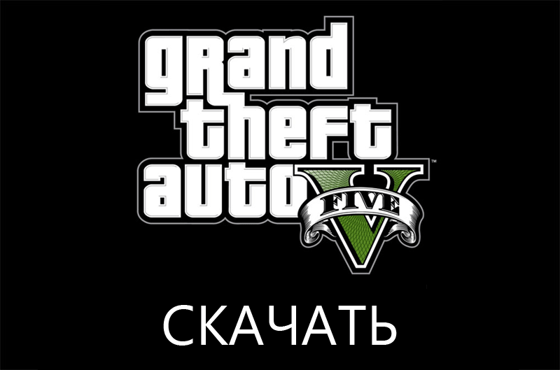 Gta 5 / grand theft auto v [v 1. 0. 1180. 1] (2015) pc | repack от.