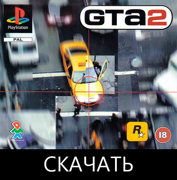 Gta 2 скачать торрент на pc русская версия