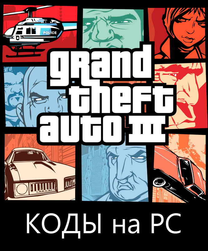 Скачать GTA: San Andreas Cheater для Android, чит …