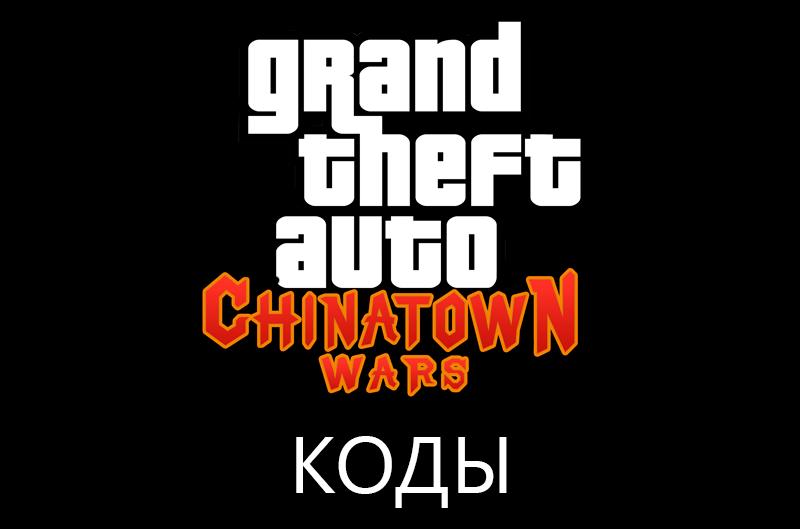 download gta chinatown wars nds