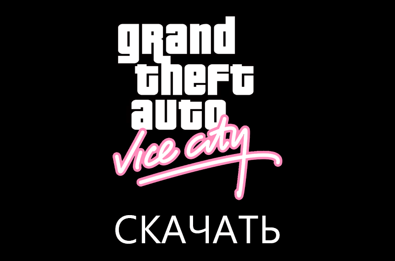 How to download gta vice city on android for free gta vice city.
