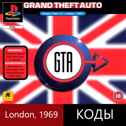 Коды на GTA: London 1969 для PC (ПК) и PS (PlayStation 1)