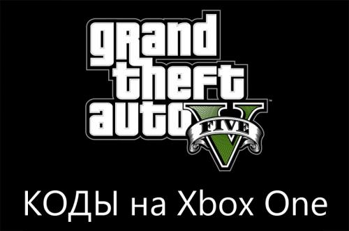 Коды GTA 5 на Xbox One