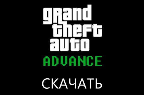 Скачать Grand Theft Auto Advance