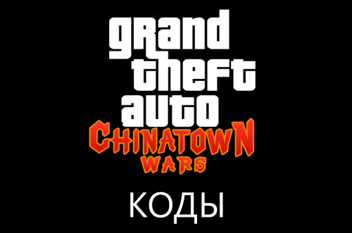 Коды на GTA: Chinatown Wars