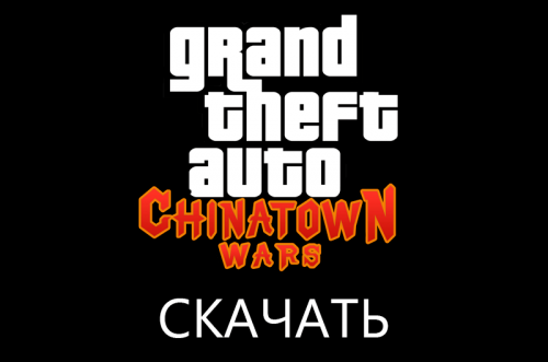 Скачать GTA: Chinatown Wars