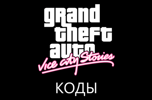 Коды на GTA: Vice City Stories