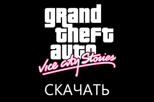 Скачать GTA: Vice City Stories