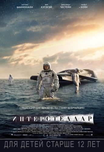 Постер Интерстеллар (Interstellar)