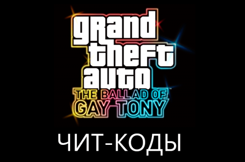 Коды GTA 4: The Ballad of Gay Tony